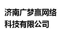 济南广梦赢网络科技有限公司